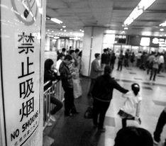 北京西站某出站口处竖起禁烟牌.    /摄 -北京禁烟首日多地探访 候车大...