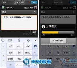美图看看 如何用手机批量传图到QQ相册