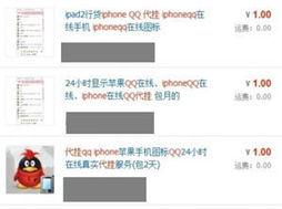 QQ显示iPhone在线 背后的炫富需求