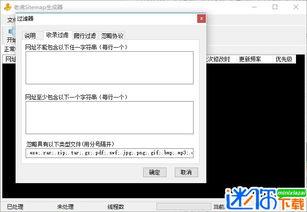 sitemap网站地图生成器 老虎Sitemap下载 v0.6.2绿色免费版 迷你下载