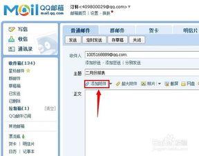 QQ邮箱如何发送文件夹