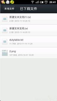 苹果手机QQ短视频保存到那了