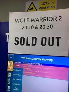 证道分魂-《战狼2》各国上映时间   从《战狼》的