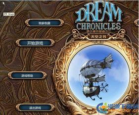 下载地址 梦之旅4 天空之书 Dream Chronicles The Book of Air 鸾霄汉...