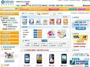中国移动网上营业厅(动感地带)-便捷是王道 三大运营商营业厅及商...