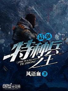 最强特种兵之王最新章节 全文阅读 txt免费下载 风语血 2345小说