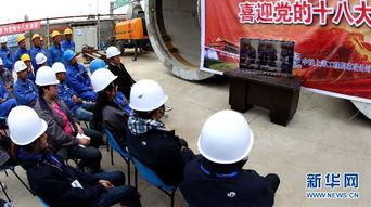 ...段顶管项目施工现场,中铁上海局市政公司的建设者们在收看十八大...