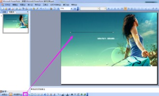 如何在powerpoint图片上画线和编辑文字