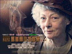 马普尔小姐探案 第一季 Agatha Christie Marple 1