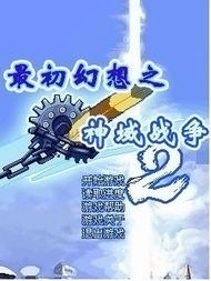 最初幻想2之神域战争