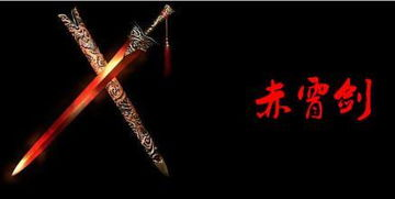 魔王养成计划 第19章 帝剑赤霄
