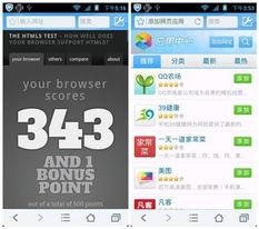 关注手机QQ浏览器 3.3测试版三大创新