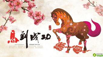 ...14年马年春节壁纸--马到成功-2014年马年春节壁纸欣赏