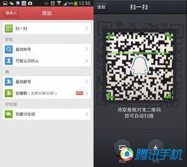 手机QQ安卓4.1版发布 支持手机通讯录导入好友