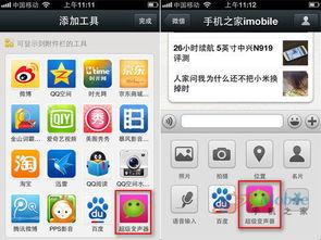 ...iool 掉时 QQ空间 京东商城. 微博 时光?-表情 手机微信加载不出来的...