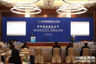 ...岸绿色合作主题论坛现场中国台湾网   摄-两岸绿色合作主题论坛贵阳...