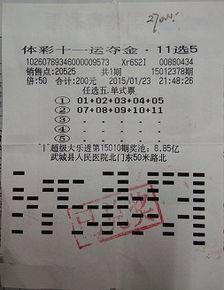 玩转十一选五 德州夺金达人喜获奖金46500元 -山东体彩网