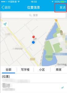 WP手机QQ怎样向好友发送自己所在位置?
