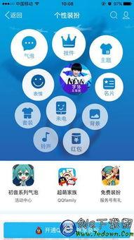 qq王俊凯字体app6.2.0 官方安卓版 下载 qq王俊凯字体app官方下载