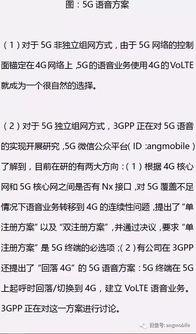 ...通全球首个5G视频电话 标志着5G设备和5G连接已接近成熟