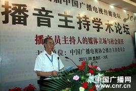 第四届中国广播电视传媒论坛在大庆隆重举行
