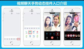 (图)手机QQ V7.1.8视频聊天手势动态挂件入口-手机QQ V7.1.8优化 ...
