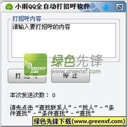 小雨QQ全自动打招呼软件(qq自动发消息)V1.01 绿色版-绿色先锋下...