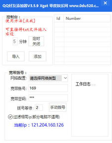 QQ自动添加好友软件 QQ好友添加工具 下载v3.5.9 最新版 QQ辅助工具...