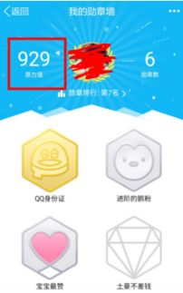 手机QQ原力值是什么?手机QQ原力值怎么获得?[多图]更新时间:...