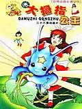 特殊救援搜查队-大拇指公主   森田浩光   全26集   全集   未知   神奇的游戏之智慧少年组