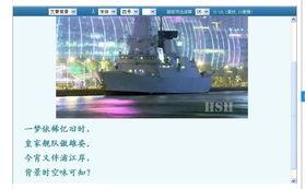 ...e.news.cn/detail/129838576/1.html-网友为访问上海的英国军舰写了...