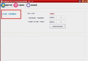 QQ相册批量下载工具下载 QQ相册批量下载工具绿色版 QQ相册批量下...