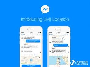 Facebook Messenger-Messenger新增好友地理位置共享功能