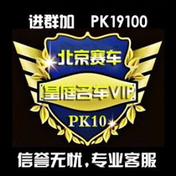 PK10赛车群PK10微信群北京赛车群