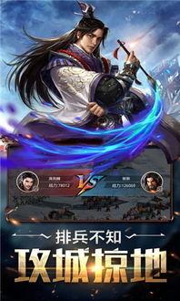 孤王之战最新版下载 孤王之战手游下载V1.0 优游网