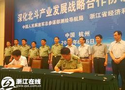 总参测绘导航局与浙江经信委签署北斗战略合作协议