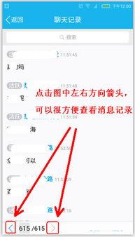 查看手机QQ聊天记录的具体方法