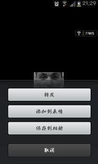手机QQ上接收的图片怎样收藏
