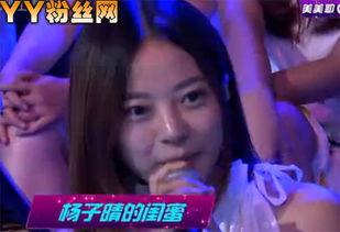 非常完美杨子晴微博资料 杨子晴的闺蜜好漂亮