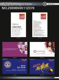 ...业名片设计模板下载|cdr名片模版源文件_2009名片工匠-名片模板 名...