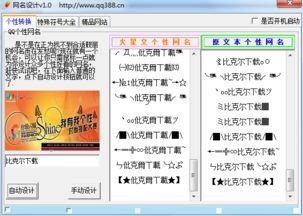 qq情侣网名设计软件下载 v1.0 绿色免费版 比克尔下载