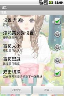 炫彩美女动态壁纸v1.3,安卓手机软件下载,apk软件下载 优亿市场