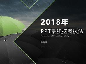 PPT圈最强抠图技法——PowerPoint多种抠图实-ppt基础教程,ppt高...