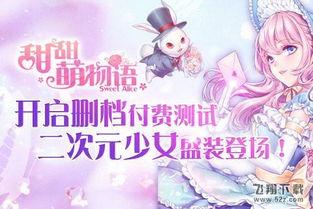 甜甜萌物语电脑版 甜甜萌物语PC版V1.5下载