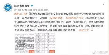 陕西临渭特岗教师补发工资续 省教育厅要求保护特岗教师权益