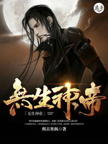 月下丹神-每个人都是命运的使徒,在苍茫的星空下,在无尽的轮回中,都会前往...