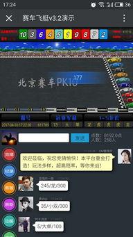 北京赛车pk10系统源码开发