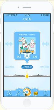 ... 阿李罗火火兔手机客户端下载v2.01 官网安卓版
