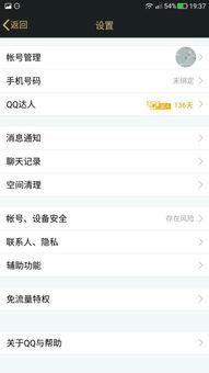 手机QQ上面的的消息弹窗 和 锁屏消息 怎么 关闭