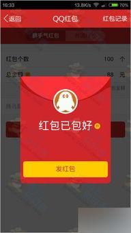 手机qq红包功能上线 可给qq群 qq好友发送现金红包 附教程